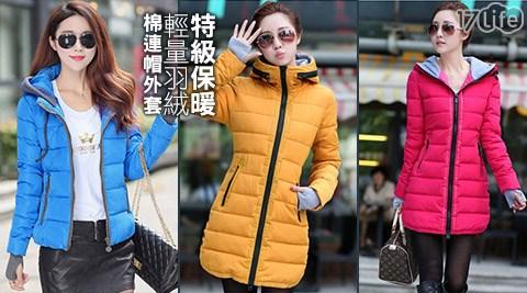 保暖/輕量/羽絨/棉/連帽外套/外套
