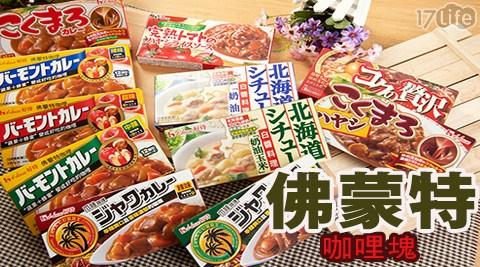 平均最低只要86元起(含運)即可享有【日本原裝進口 佛蒙特】咖哩塊平均最低只要86元起(含運)即可享有【日本原裝進口 佛蒙特】咖哩塊:6入/10入/15入,多口味選擇!