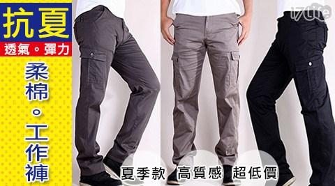 純棉/彈性/工作褲/純棉工作褲/彈性工作褲/側口袋工作褲/褲子/男褲/彈力工作褲