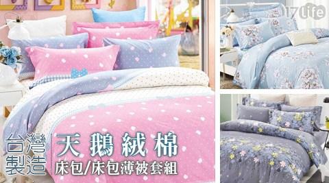 只要299元起(含運)即可享有【I-JIA Bedding】原價最高2,199元台灣製造天鵝絨棉床包/床包薄被套組只要299元起(含運)即可享有【I-JIA Bedding】原價最高2,199元台灣製造天鵝絨棉床包/床包薄被套組:(A)單人床包兩件組/(B)雙人床包三件組/(C)雙人加大床包三件組/(D)單人床包薄被套三件組/(E)雙人床包薄被套四件組/(F)雙人加大床包薄被套四件組,花色皆任選。