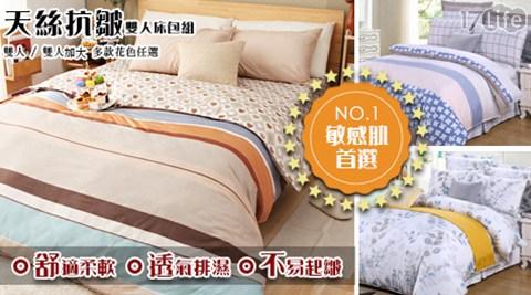 只要1,680元起(含運)即可享有【I-JIA Bedding】原價最高8,760元抗皺天絲床包兩用被四件組只要1,680元起(含運)即可享有【I-JIA Bedding】原價最高8,760元抗皺天絲床包兩用被四件組:(A)雙人-1組/2組/(B)雙人加大-1組/2組,多花色任選。