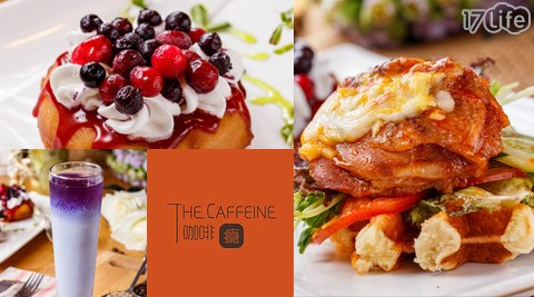 The caffeine/ 咖啡癮/咖啡廳/咖啡/南京東路/下午茶/蝶豆花奶茶
