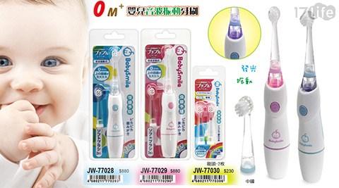 日本/Akachan/阿卡將/嬰兒/音波/震動/牙刷/震動牙刷/補充刷頭/牙刷
