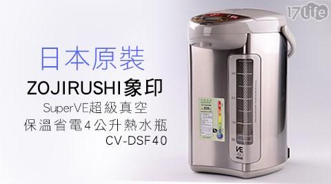 只要4,680元(含運)即可享有【ZOJIRUSHI 象印】原價5,690元SuperVE超級真空保溫省電4L熱水瓶只要4,680元(含運)即可享有【ZOJIRUSHI 象印】原價5,690元SuperVE超級真空保溫省電4L熱水瓶1台,保固一年。