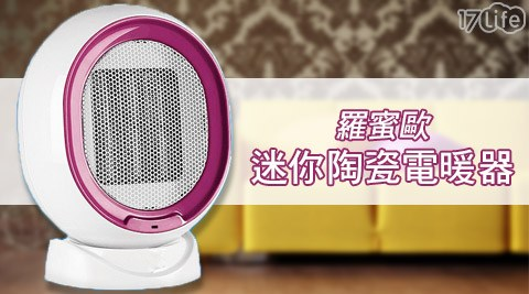 羅蜜歐/迷你/陶瓷/電暖器