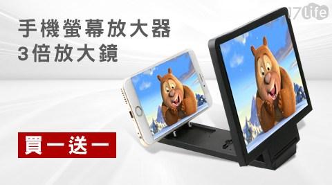 買一送一/手機/螢幕放大器/3倍放大鏡/3C配件/長輩/銀髮族