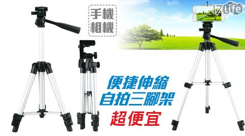 手機/相機/便捷伸縮自拍/三腳架/腳架/3c/旅遊/旅行/郊遊/攝影/拍照/自拍