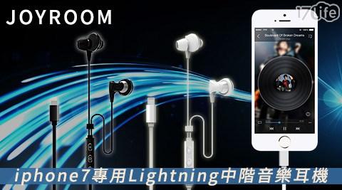 JOYROOM/iphone7 /專用/Lightning/中階/音樂/耳機