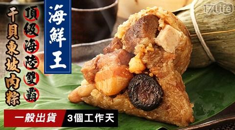 端午節/海鮮王/頂級/海陸/雙霸/干貝/東坡肉/粽子/肉粽/端午/名店/蘋果日報/評比