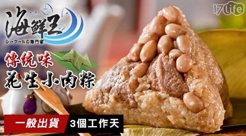 端午節/海鮮王/傳統味/花生/小肉粽/肉粽/花生/端午節/蘋果日報/評比