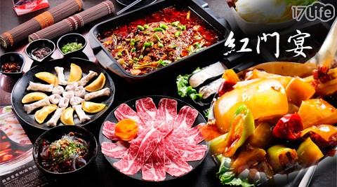 紅門宴/川味麻辣/鴛鴦鍋