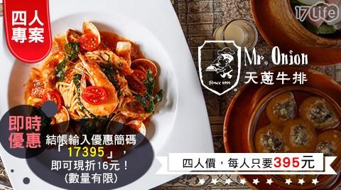 洋蔥/洋蔥牛排/Mr. Onion天蔥牛排/牛排/排餐/聚餐/義大利麵