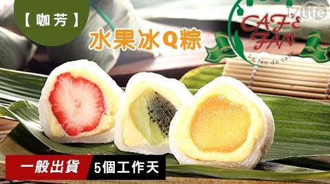每日一物/咖芳/水果/冰/Q粽/奇異果/草莓/鳳梨/端午節/端午/粽/粽子/蘋果日報/評比