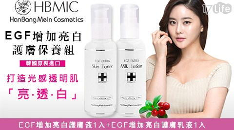 韓國/HBMIC/韓國HBMIC/EGF增加亮白護膚保養-亮白組/EGF/護膚/保養/亮白