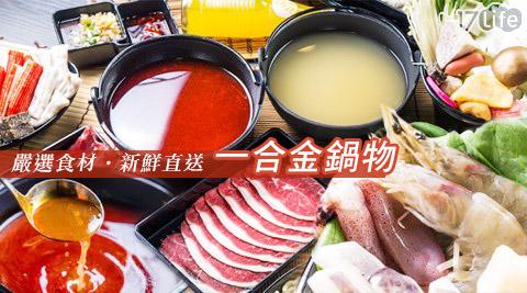 小火鍋/火鍋/涮涮鍋/忠孝路/一合金/鍋物