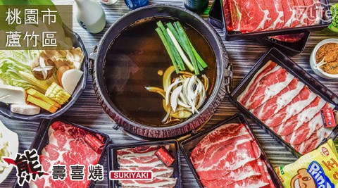 熊壽喜燒/火鍋/吃到飽/日式/炸豬排/牛肉