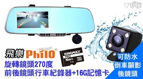 飛樂/Philo/PV368S/旋轉鏡頭/270度/前後鏡頭/行車紀錄器