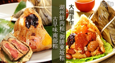大福手作/湖州/鮮肉粽/御膳/東坡粽/古早味/南部粽/粽子/蘋果日報/評比