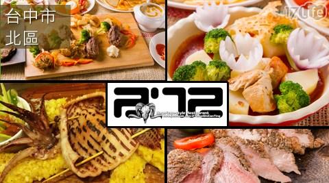 272美式餐廳/272/美式/無菜單/異國/聚餐