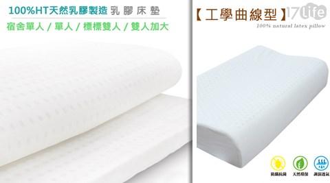 Best/頂級/100%/天然乳膠/乳膠枕/乳膠床墊/乳膠枕/乳膠