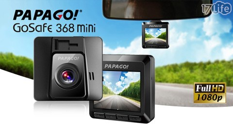 PAPAGO!/GoSafe/368mini/ 行車記錄器/16G記憶卡