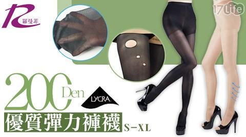 平均每雙最低只要239元起(含運)即可享有200D優質彈力褲襪2雙/4雙/6雙/12雙,顏色:黑色/膚色,多尺寸任選。