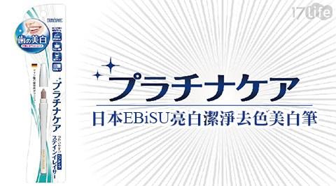 EBiSU/日本EBiSU亮白潔淨去色美白筆/牙齒/美白筆/潔白/亮白/口腔保養/去齒垢/去牙垢/潔淨