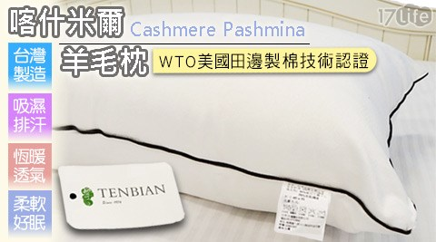 平均最低只要475元起(含運)即可享有喀什米爾認證羊毛枕((WTO美國田邊製棉認証表布)平均最低只要475元起(含運)即可享有喀什米爾認證羊毛枕((WTO美國田邊製棉認証表布):1入/2入/4入。