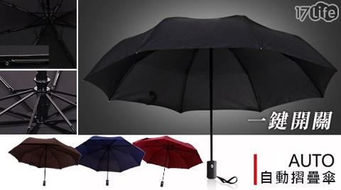 高級一鍵開關自動摺疊傘/摺疊傘/雨傘/自動傘