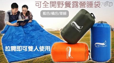 平均每入最低只要469元起(含運)即可享有可全開野餐露營睡袋(附收納袋)1入/2入/3入/4入/6入/8入/10入,顏色:藍色/橘色/軍綠。