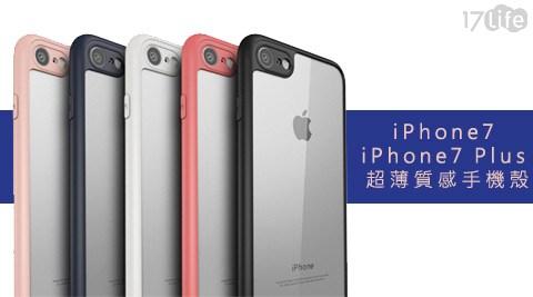 iPhone7/iPhone7 Plus/ 超薄/質感/手機殼