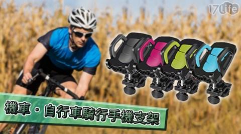 機車/自行車/手機支架
