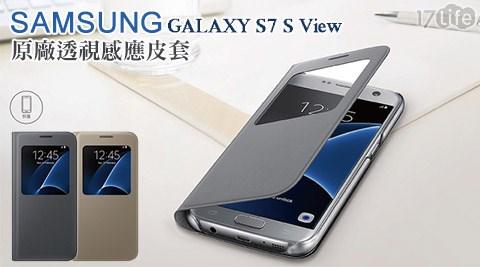 平均每入最低只要470元起(含運)即可享有SAMSUNG GALAXY S7 S View原廠透視感應皮套1入/2入/4入,顏色:黑色/金色。