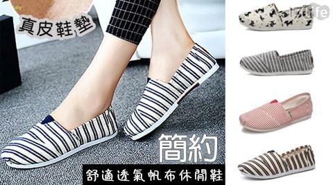 平均每雙最低只要399元起(含運)即可享有簡約舒適透氣帆布休閒鞋1雙/2雙/4雙,多色多尺寸任選。