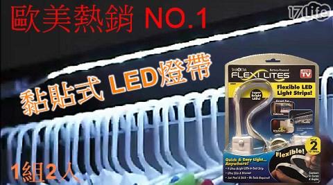 可黏貼式/LED/燈帶/照明/燈