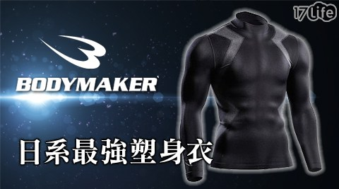 BODYMAKER/日系塑身衣/緊身衣
