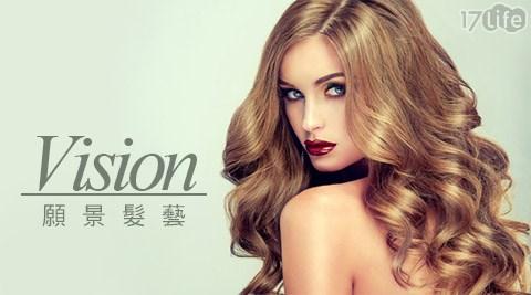 Vision/願景/髮藝/護髮/剪髮/造型/美髮/貴婦/沙龍