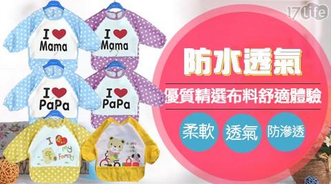 嬰兒/寶貝/防水/防髒/吃飯/遊戲/反穿衣/圍兜/幼兒/畫畫衣