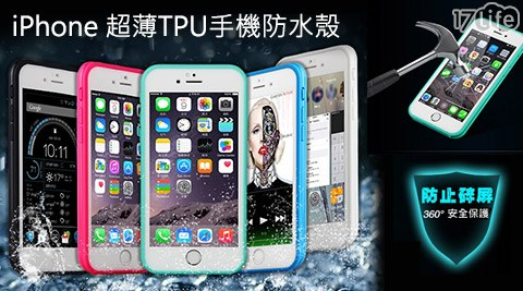 APPLE/ iPhone/超薄/TPU手機防水殼