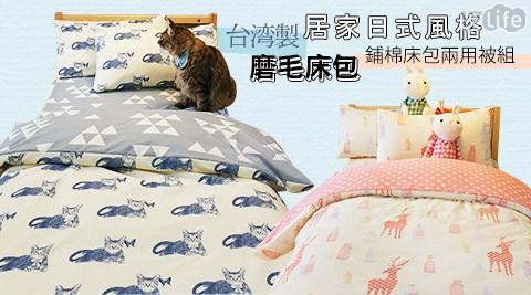 只要869元起(含運)即可享有原價最高2,280元台灣製居家日式風格-磨毛鋪棉床包組只要869元起(含運)即可享有原價最高2,280元台灣製居家日式風格-磨毛鋪棉床包組1組:(A)單人床包兩件組/(B)床包三件組-雙人/雙人加大/(C)單人床包+被套三件組/(D)床包+被套四件組-雙人/雙人加大/(E)單人床包+兩用被三件組/(F)床包+兩用被四件組-雙人/雙人加大,多款花色任選。