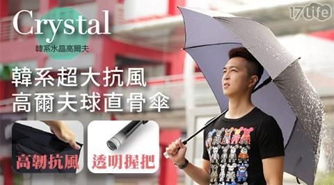 Weather Me/韓系/70cm/超大/防風/高爾夫球傘/水晶/高爾夫/直骨