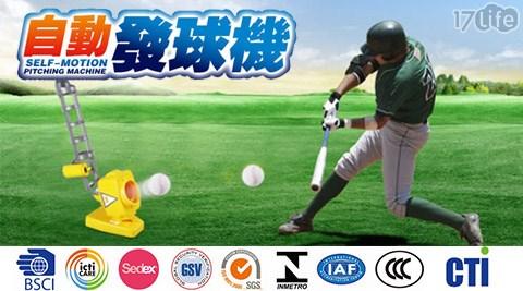 平均每組最低只要850元起(含運)即可享有【TimeOUT 兒童運動啟發用品館】棒球自動發球機1組/2組/3組/4組/5組,顏色:黃色/紅色/藍色,每組含發球主機1座+伸縮球棒1支+白色EVA棒球6顆,再加贈黃色網球拍1支+黃色PP球6顆。