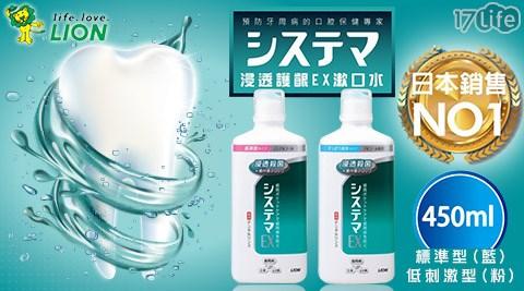 平均最低只要242元起(含運)即可享有日本原裝【獅王LION】浸透護齦EX漱口水任選2瓶/4瓶/6瓶,選項:標準型(藍)/低刺激型(粉)。