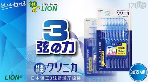 平均最低只要5元起(含運)即可享有【日本獅王LION】固齒佳3弦潔勁牙線棒平均最低只要5元起(含運)即可享有【日本獅王LION】固齒佳3弦潔勁牙線棒60支/90支/120支(30支/組)。