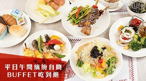 台北/中源/飯店/食尚/cafe/咖啡/吃到飽/buffet/圓環/休息/平假日