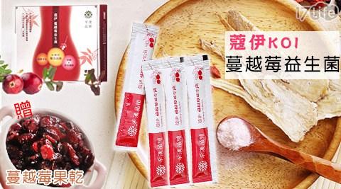 蔻伊/KOI/蔓越莓/益生菌/果乾