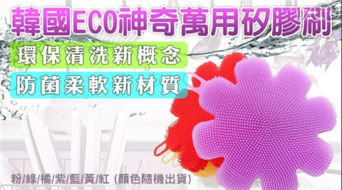平均最低只要65元起(含運)即可享有完美生活!韓國ECO神奇萬用矽膠刷/耐熱矽膠菜瓜布/清潔神器2入/4入/6入/8入/12入/16入,顏色隨機出貨。