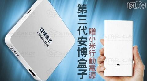 安博盒子 /第3代/藍芽/智慧/電視盒/安卓電視盒(S900 Pro BT)/公司貨/小米行動電源/20000mah