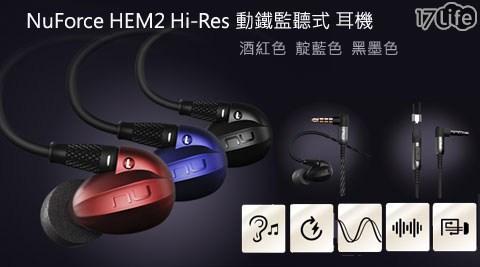 只要6,490元(含運)即可享有原價7,990元NuForce HEM2 Hi-Res動鐵監聽式耳機只要6,490元(含運)即可享有原價7,990元NuForce HEM2 Hi-Res動鐵監聽式耳機1入,顏色:酒紅色/靛藍色/黑墨色,享1年保固!