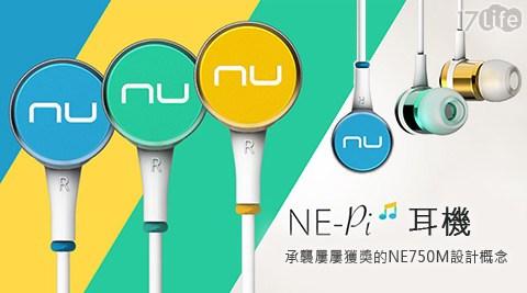 只要1,100元(含運)即可享有原價1,390元NuForce NE-Pi耳機只要1,100元(含運)即可享有原價1,390元NuForce NE-Pi耳機1入,顏色:天空藍/寶石綠/太陽黃,享保固1年。